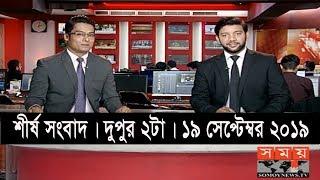 শীর্ষ সংবাদ | দুপুর ২টা | ১৯ সেপ্টেম্বর ২০১৯ | Somoy tv headline 2pm | Latest Bangladesh News