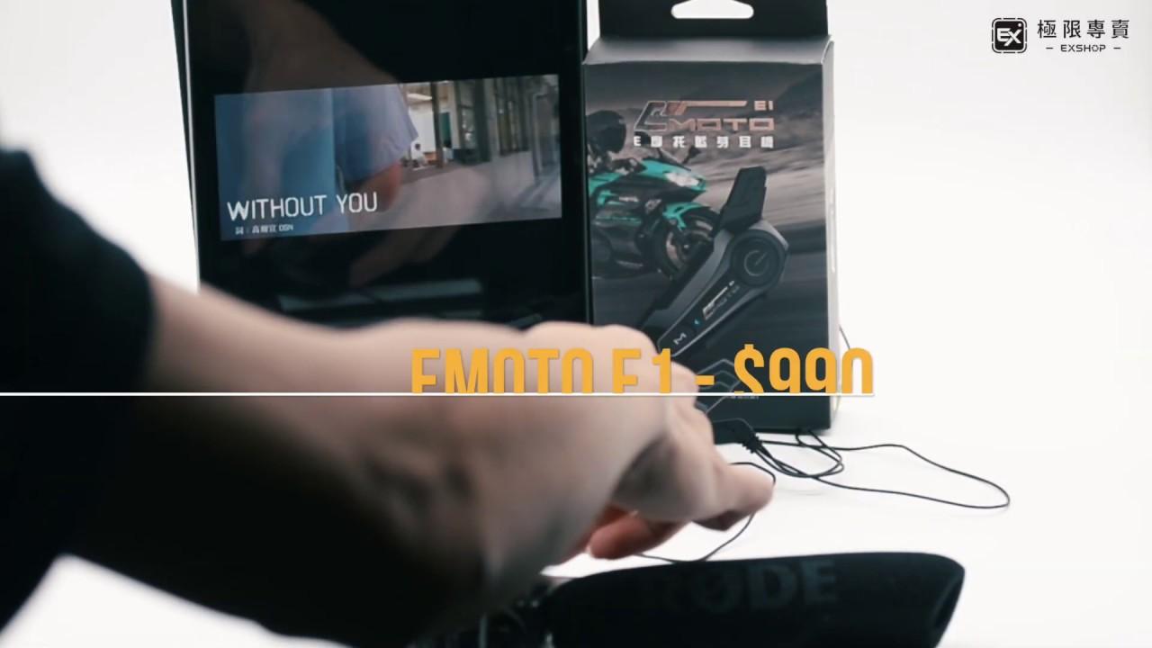 【實測】2020年最新!Emoto-E1安全帽藍牙耳機 - 音樂音質實測