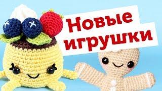 Игрушки для #7дней7дей / Навязала амигуруми / Вязание крючком