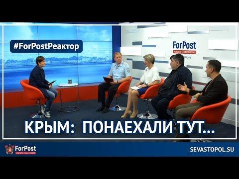 Понаехали тут! - говорим о мигрантах в Крыму и Севастополе – ForPost-Реактор