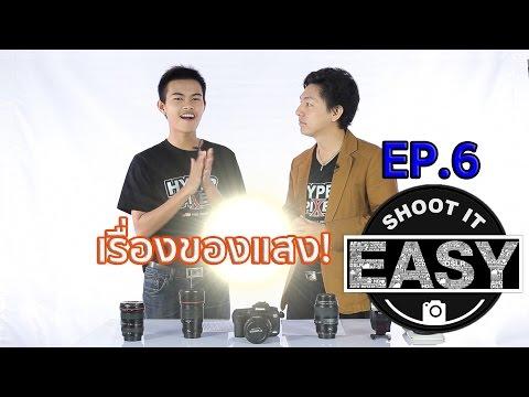 สอนถ่ายภาพเบื้องต้น ตอนที่ 6 - เรื่องของแสง HYPER PIXEL - Shoot it easy Ep. 6