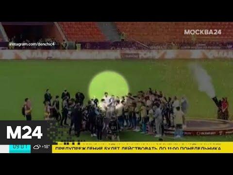 """Футболисты """"Зенита"""" разбили трофей Кубка России - Москва 24"""