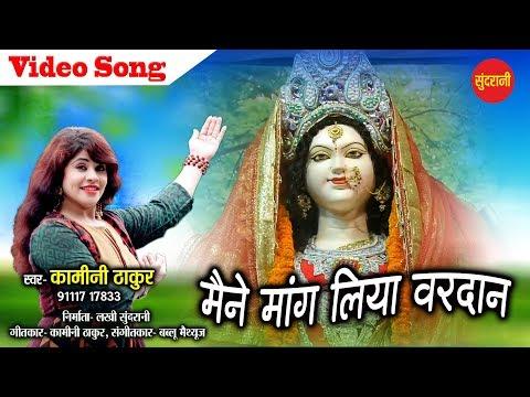 Maine Mang Liya Vardan || Kaamini Thakur 9111717833 || Hindi Bhajan || HD Video