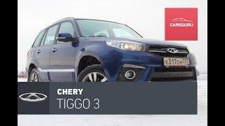 Chery Tiggo 3 Тест-Драйв. 900 Тысяч, Карл!