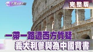 【完整版】2019.03.23《文茜世界周報-亞洲版》一帶一路遭西方質疑 義大利參與為中國背書|Sisy's World News thumbnail