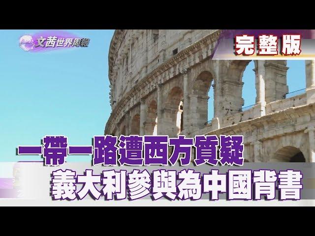 【完整版】2019.03.23《文茜世界周報-亞洲版》一帶一路遭西方質疑 義大利參與為中國背書|Sisy's World News