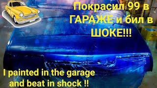 Покрасил АВТО В ГАРАЖЕ И ОФИГЕЛ !! 99 ракета PAINTED THE CAR IN THE GARAGE AND BEAT IN A SHOCK
