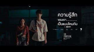 【หนังสั้น】 ความรู้สึกของเราเป็นแบบไหนกัน / Song-GTK / WHODO STUDIOS