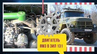 ЗИЛ 131 с двигателем МАЗ