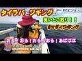 【真鯛ジギング】マダイ爆釣!なんと釣りビジョンの番組があぜっち劇場で見~れ~る~!大好評だった「#4 錦江湾のマダイジギング」この動画を大公開しちゃいます(⁎˃ᴗ˂⁎)/あぜっち劇場