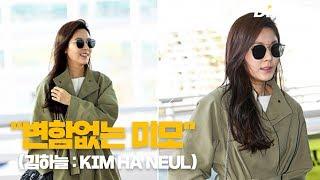 """김하늘 (KIM HA NEUL), """"변함없는 미모""""...언제봐도 청순미 가득 [공항]"""