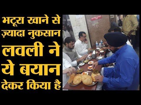 Rahul Gandhi के उपवास की हवा Arvinder Singh Lovely के भटूरे ने नहीं, बयान ने निकाली है
