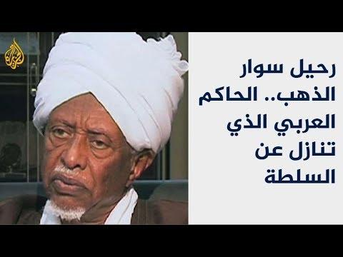 رحيل الرئيس السوداني الأسبق عبد الرحمن سوار الذهب  - 11:54-2018 / 10 / 19
