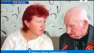 Иван Катеринич Жуков ордени менен сыйланган