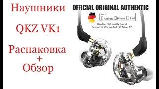 Стереонаушники QKZ VK1