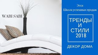 Этси Тренды и Стили 2018 / Декор Дома / Создаем и продаем