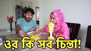 ওর কি সব চিন্তা রান্না ঘর থেকে !    কাবাব নুডলস আবার কি?    Couple Vlogs