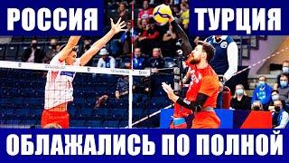 Волейбол Чемпионат Европы 2021 Мужская сборная России в первом матче безвольно проиграла Турции