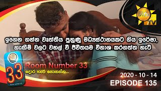 Room Number 33 | Episode 135 | 2020-10-14 Thumbnail
