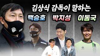 [볼만찬인터뷰] 김상식 감독이 말하는 백승호, 박지성, 이동국