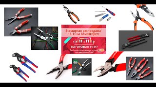 Не пропусти очередную распродажу хорошего ручного инструмента на Алиэкспресс