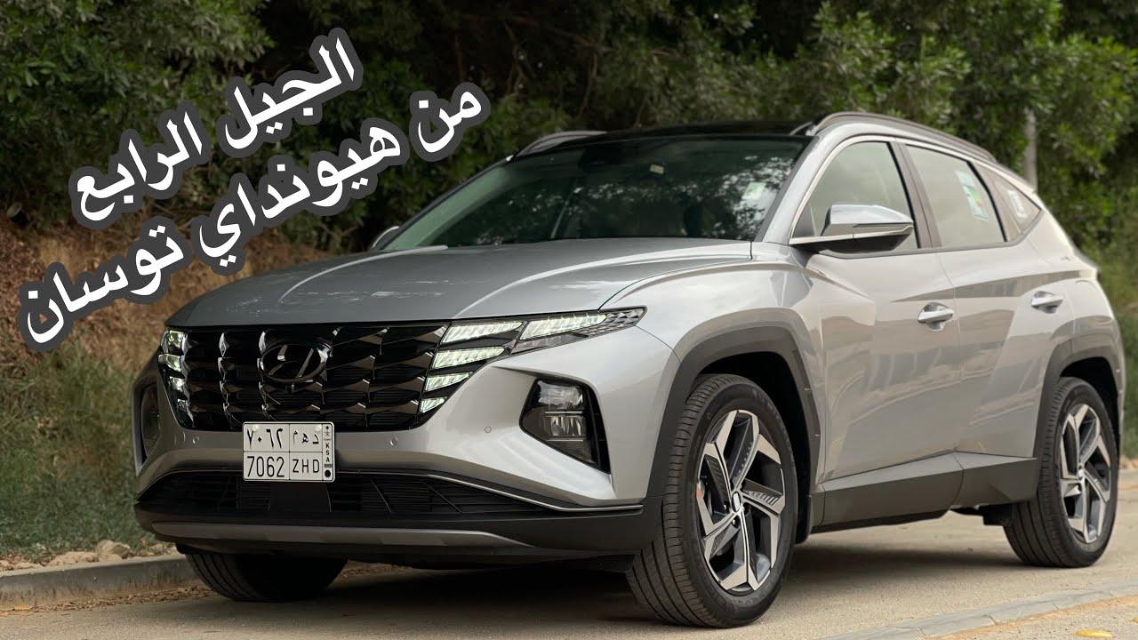هيونداي توسان Hyundai Tucson 2022 الجديدة كليًا