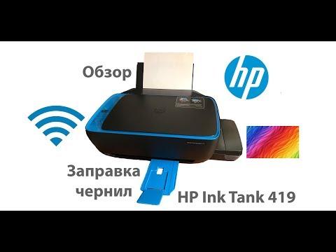 HP Ink Tank Wireless 419 заправка чернил, настройка и обзор
