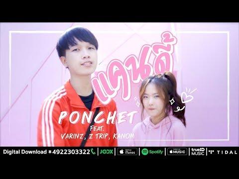 คอร์ดเพลง แคนดี้ (CANDY) PONCHET feat. VARINZ, Z TRIP, KANOM