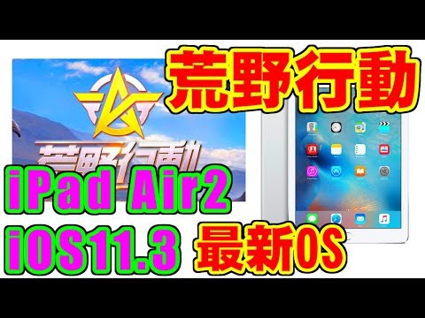 [荒野行動] iPad Air2 + iOS11.3 [KNIVES OUT]