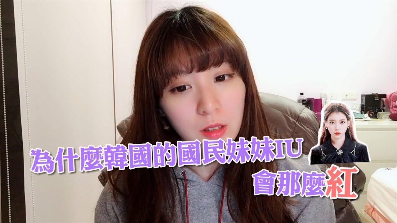 [韓樂]為什麼韓國國民妹妹IU那麼紅(上) 歌手介紹 - YouTube