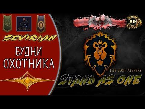 🔴World of Warcraft 1.12.1 : Elysium Alliance.Будни Охотника