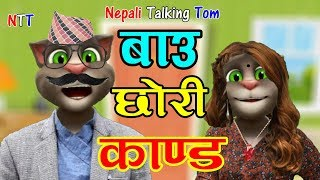 Nepali Talking Tom - BAU CHORI KANDA (बाउ छोरी काण्ड) Nepali Funny Comedy Video - Talking Tom Nepali