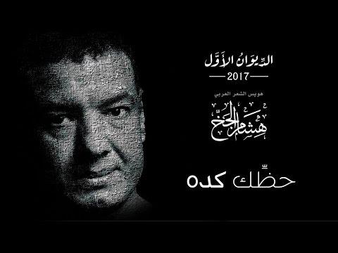 Hisham Elgakh - حظك كده - الديوان الأول 2017