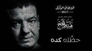 هشام الجخ - حظك كده - الديوان الأول 2017