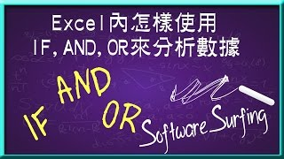 software surfing 103 ms office 6 excel 內怎樣使用 if and or 來分析數據教學 粵語