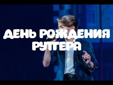   Рутгер Гарехт   День Рождения   Фанаты поздравили С днем рождения   2020  