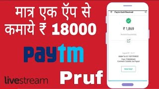 Injoy App Unlimited Trick   Hindi   Earn money From Home   100% कमाओ