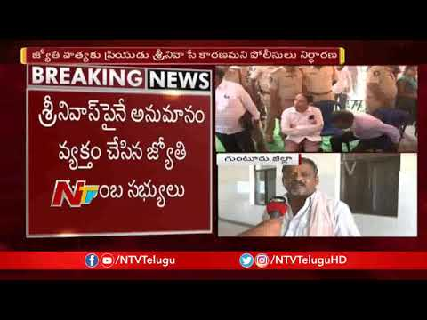 Lover Srinivas Father Face To Face Over Mangalagiri Jyothi Demise Case | NTV
