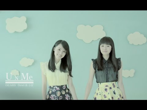 Dears (Dewi & 小安) - U N Me (Official Music Video)