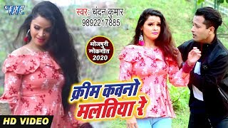 #Chandan_Kumar 2020 का सुपरहिट वीडियो सांग   Cream Kawano Malatiya Re   Bhojpuri Song