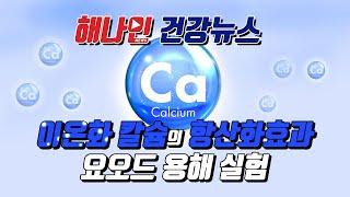 [해나인 건강뉴스 02…