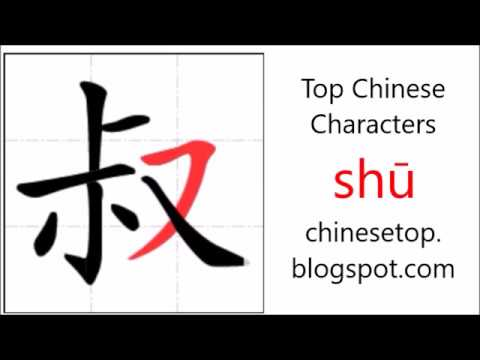 Chinese Character Sh Uncle Youtube