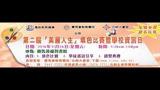 Publication Date: 2016-11-28 | Video Title: 賽馬會毅智書院 - 第二屆「美麗人生」填色比賽 [現場直播]