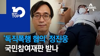'독직폭행 혐의' 정진웅, 국민참여재판 받나