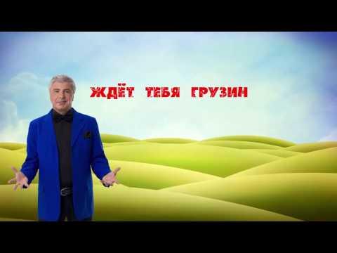 ждет тебя грузин (videolyrics)