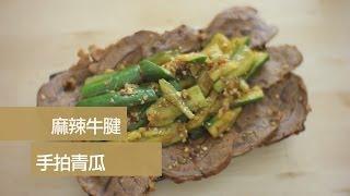 麻辣牛腱/手拍青瓜 Spicy Beef Shank/Chinese Pickled Cucumber [by 點Cook Guide]