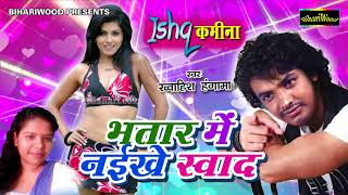 New Superhit Song   Bhatar Me Nahikhe Sawad - Khwaish Hungama - Bhojpuri New Song 2017
