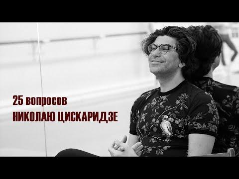 25 вопросов Николаю Цискаридзе