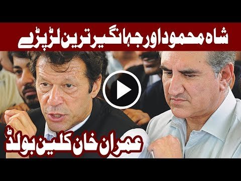 Imran Khan Out - PTI, MQM agree on electing New Opposition Leader in NA - Express News