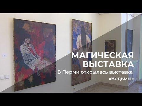 В Перми открылась выставка «Ведьмы»